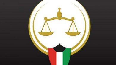 تطبيق وزارة العدل الكويت