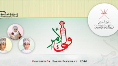 تحميل تطبيق ولي الامر للايفون سلطنة عمان مجانا