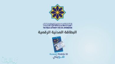تطبيق هويتي الالكترونية الكويت للايفون