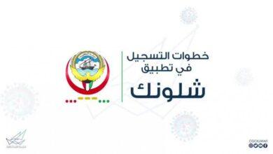 تحميل برنامج شلونك وزارة الصحة الكويتية للايفون
