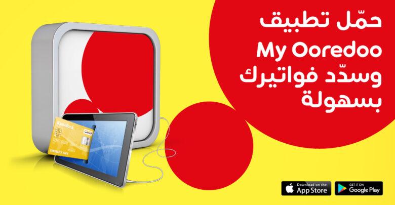 تطبيق اوريدو الكويت للايفون
