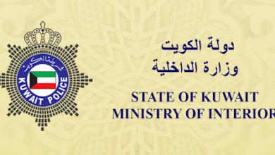 تطبيق وزارة الداخلية الكويت
