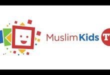 تطبيق Muslim Kids TV