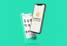 تحميل تطبيق clubhouse للكمبيوتر 2021 مجانا