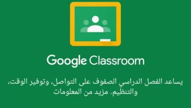 تحميل برنامج جوجل كلاس روم google class room للكمبيوتر 2021
