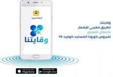 تنزيل تطبيق وقايتنا apk للاندرويد وزارة الصحة المغربية